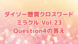 ダイソー クロスワード Vol.23 Question4 答え
