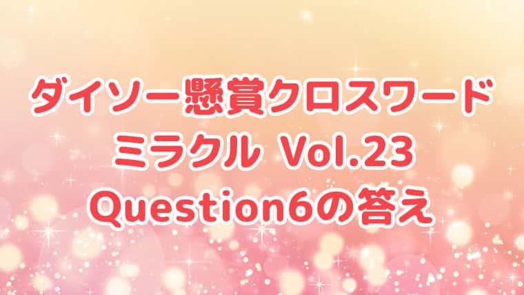 ダイソー クロスワード Vol.23 Question6 答え