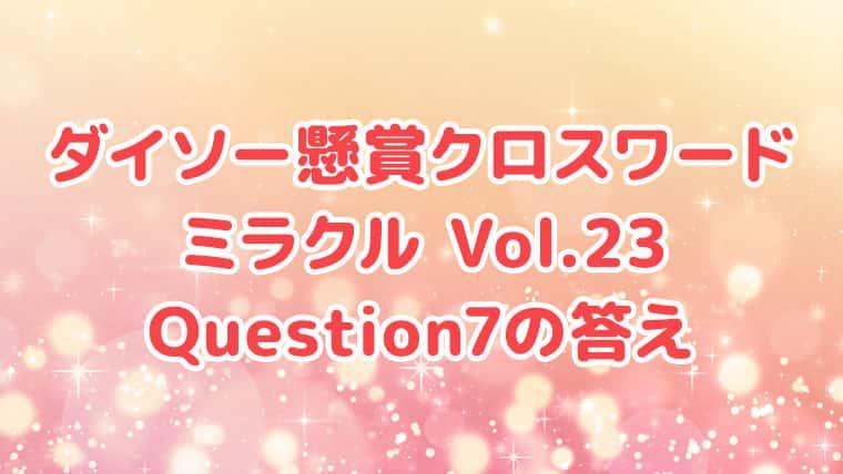 ダイソー クロスワード Vol.23 Question7 答え