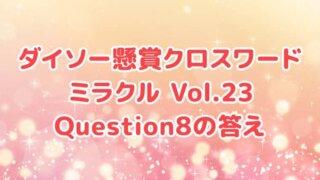 ダイソー クロスワード Vol.23 Question8 答え
